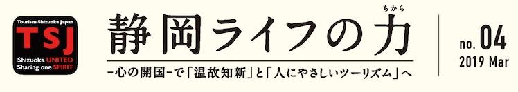 """Tourism Shizuoka Japan presents """"Shizuoka Life No.04"""""""