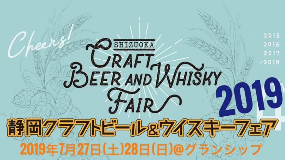 静岡クラフトビール&ウイスキーフェア/SHIZUOKA Craft Beer &Whisky Fairan executive committee