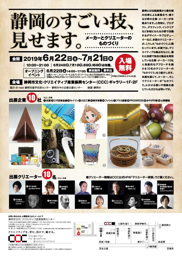 静岡のすご技、見せます。/Here's Shizuoka Craftsmanship!
