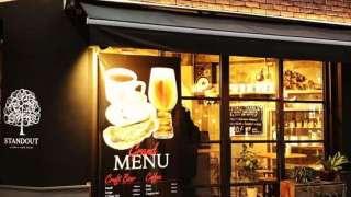 STANDOUT coffee and beer – スタンドアウト –
