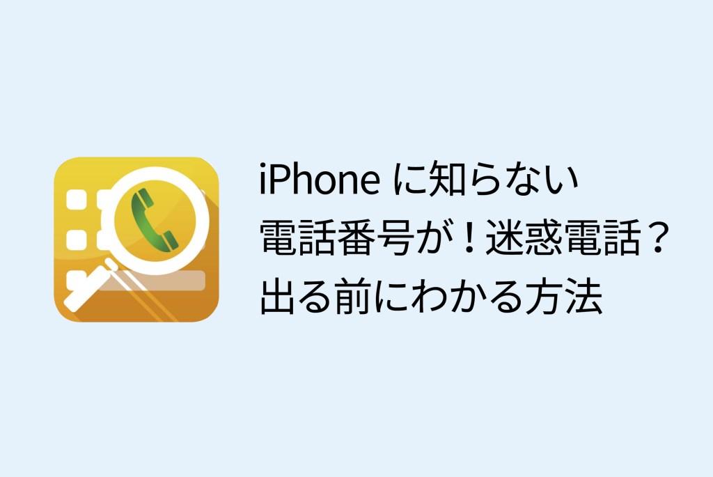 iPhoneに知らない番号から電話が!迷惑電話が出る前にわかる無料アプリを紹介!