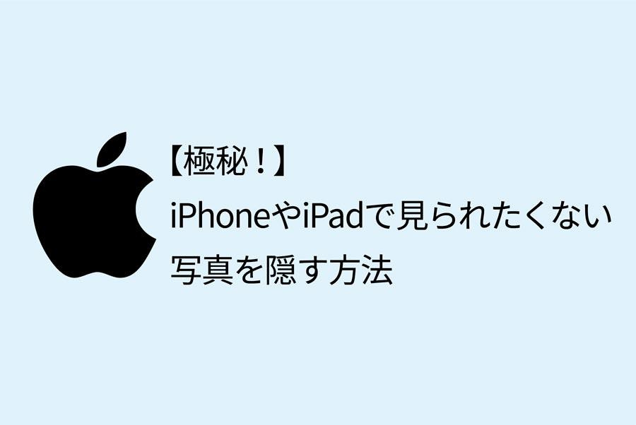 iPhoneやiPadで見られたくないプライベート写真を隠す方法