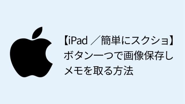iPadで簡単にスクリーンショット!ボタン一つで画面を画像保存