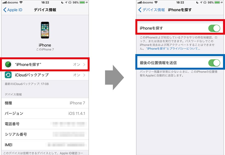 「iPhoneを探す」の設定02