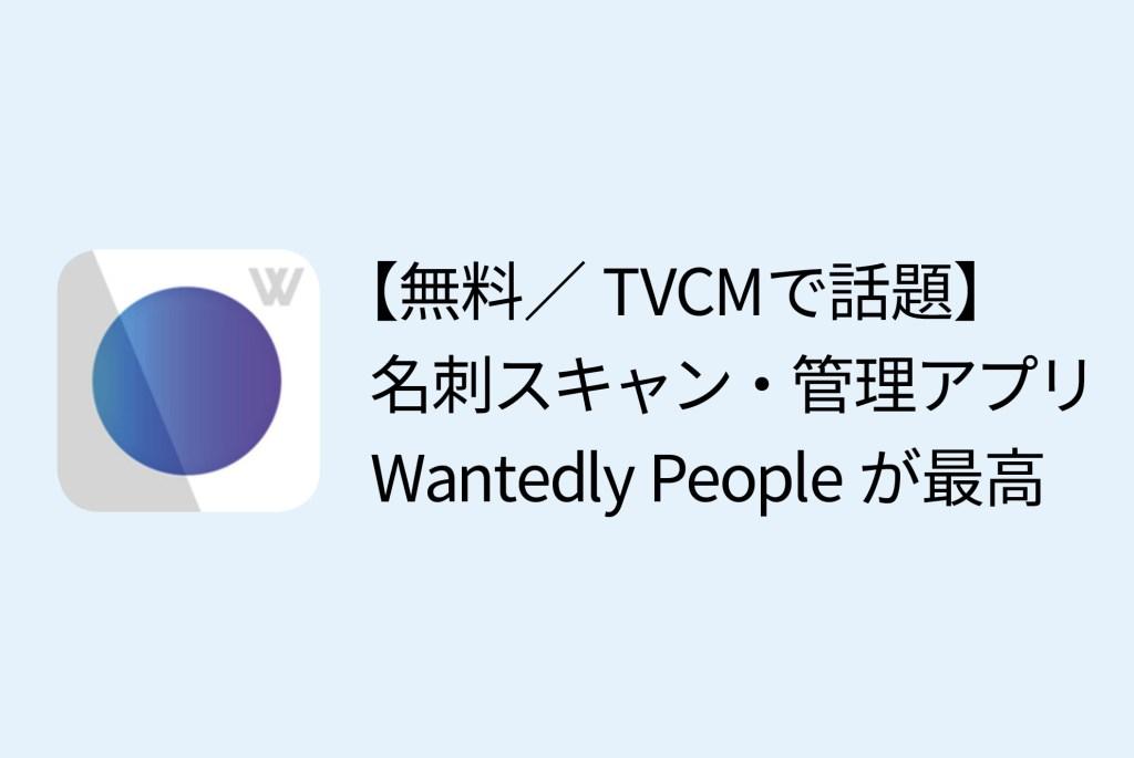 【無料】名刺を読み取りして管理するアプリ「wantedly people」が使える