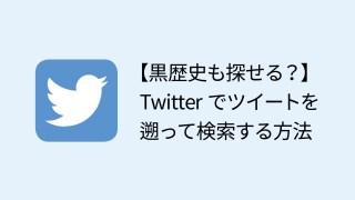 Twitterで過去のツイートを遡って検索