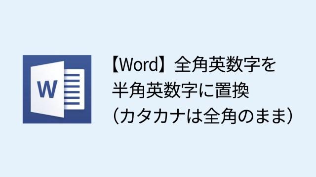 Wordでアルファベットと数字を半角に置換える方法(カタカナはそのままで)