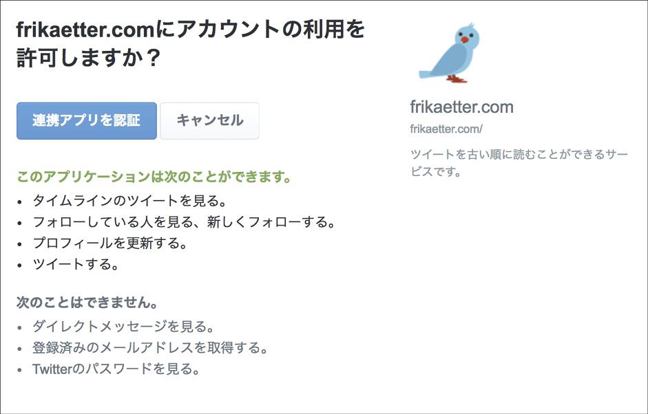 Twitter連携サイト、frikaetterを使って、過去のツイートを遡って検索する方法2