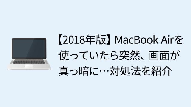 【2018年版】MacBook Airを 使っていたら突然、画面が真っ暗に…対処法を紹介