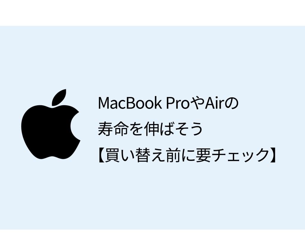 MacBook ProやAirの寿命を伸ばそう【買い替え前に要チェック】