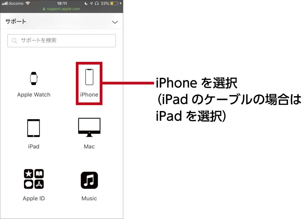 iPhoneの充電ケーブルや充電器を無料交換する手続き方法1
