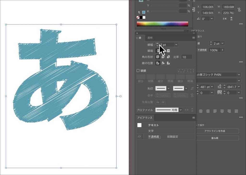 Illustratorの「効果」を使って、簡単に手書き風文字を作成する方法