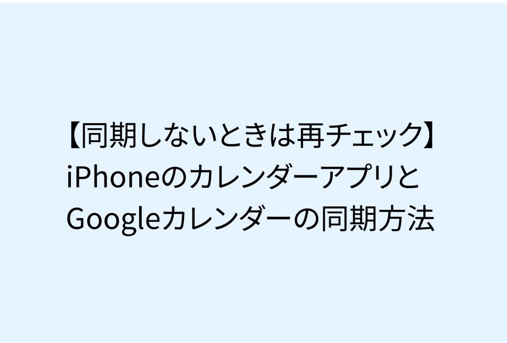 【同期しないときは再チェック】iPhoneのカレンダーアプリとGoogleカレンダーを同期する方法