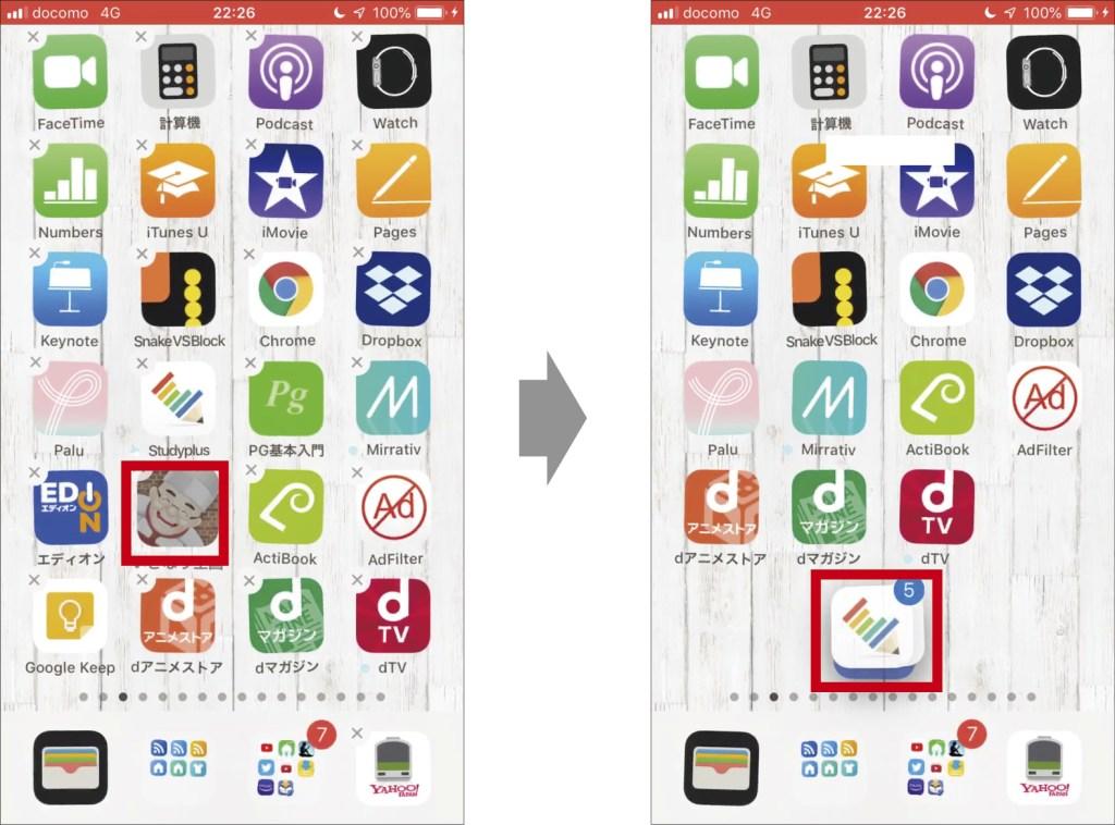 コツをつかめば簡単!iPhoneのホーム画面のアプリをまとめて選択する方法