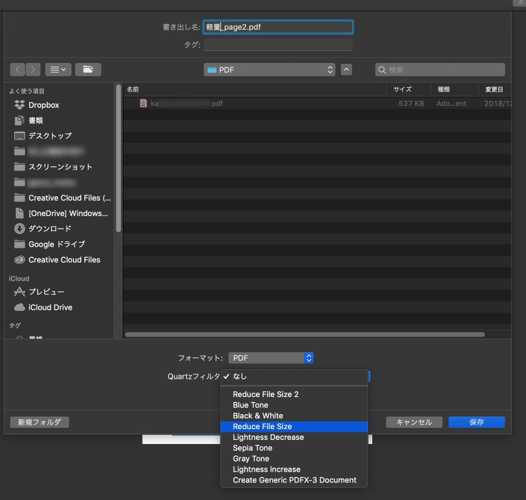 Macユーザーなら、「プレビューアプリ」を使ってPDFの容量を減らそう【無料】