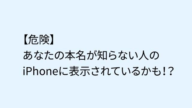 【危険】あなたの本名が知らない人のiPhoneのAirDropに表示されているかも!?設定を見直そう