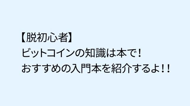 【脱初心者】ビットコインの知識は本で!おすすめの入門本を紹介するよ!!