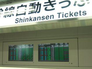 on doit prendre un ticket de ce train pour IMEJI! Ouff l'affichage vient alternativement en anglais