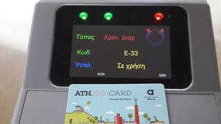 Έκδοση προσωποποιημένων καρτών ATH.ENA Card για ανέργους και ΑμΕΑ μέσω διαδικτύου