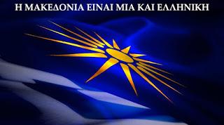 Οι αληθινοί ήρωες πολεμούν σαν Έλληνες – Σήμερα αγωνιζόμαστε για τη Μακεδονία των παιδιών μας