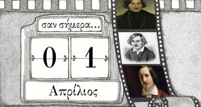 Read more about the article 1 Απριλίου:  γεγονότα….σαν σήμερα