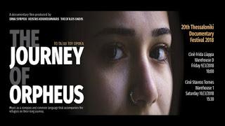 Πρεμιέρα για «Το Ταξίδι του Ορφέα» στο 20ο Φεστιβάλ Ντοκιμαντέρ Θεσσαλονίκης