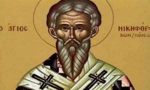 13 Μαρτίου: H Εκκλησία μας τιμά την Ανακομιδή των Ι. Λειψάνων του Αγίου Νικηφόρου του Ομολογητού
