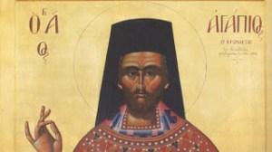15 Μαρτίου: Η Εκκλησία μας τιμά τη μνήμη του Αγίου Αγαπίου και των συν αυτώ Μαρτυρησάντων