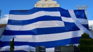 Αγανακτησμένος Ελληνας έβαλε 140 τ.μ σημαία στο σπίτι του σε ένδειξη διαμαρτυρίας για τους στρατιωτικούς –