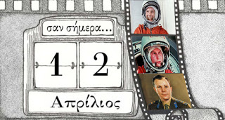 Read more about the article 12 Απριλίου: Σαν σήμερα