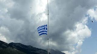 Read more about the article Τριήμερο πένθος στις Ένοπλες Δυνάμεις για τον Σμηναγό Γεώργιο Μπαλταδώρο