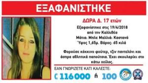 Read more about the article Συναγερμός για εξαφάνιση 17χρονης από την Καλλιθέα