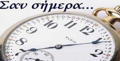 Read more about the article 26 Απριλίου:  γεγονότα….σαν σήμερα