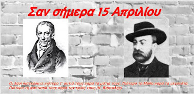 Read more about the article Σαν σήμερα 15 Απριλίου