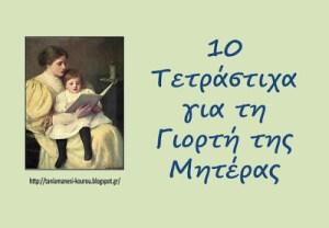 Γιορτή της Μητέρας στο Νηπιαγωγείο: 10 τετράστιχα για την Γιορτή της Μητέρας