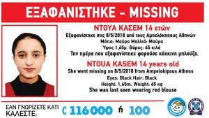 Amber Alert: Εξαφανίστηκε 14χρονη στην Αθήνα
