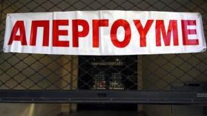 Εικοσιτετράωρη απεργία στο Μετρό τη Δευτέρα