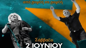 2 Ιουνίου: Γιάννης Αγγελάκας και Παύλος Παυλίδης στην Πλατεία Νερού