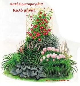 Καλή Πρωτομαγιά και Καλό Μήνα!