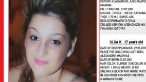 Συναγερμός για την εξαφάνιση 17χρονης στην Ημαθία