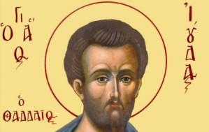 Τη μνήμη του Αγίου και Αποστόλου Ιούδα τιμά σήμερα, 19 Ιουνίου, η Εκκλησία μας