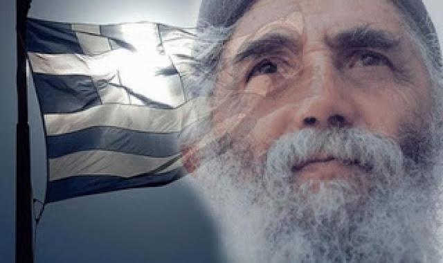 Read more about the article Ο Άγιος Παΐσιος για την αναστημένη Ελλάδα…