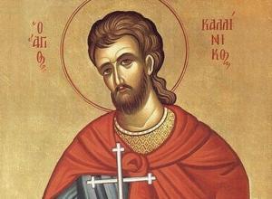 29 Ιουλίου: Γιορτή του Αγίου Καλλίνικου