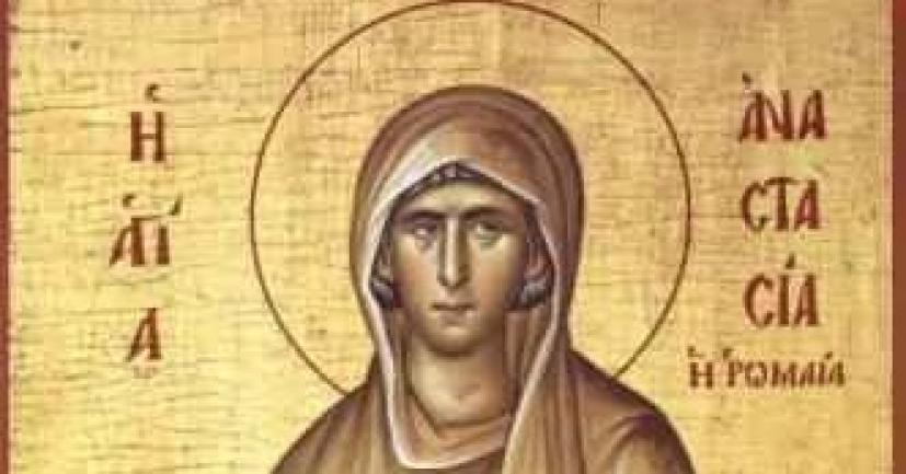 29 Οκτωβρίου: Γιορτάζει η Οσία Αναστασία της Ρωμαίας