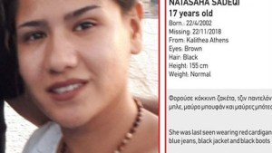 Read more about the article Amber Alert για την εξαφάνιση 17χρονης από την Καλλιθέα