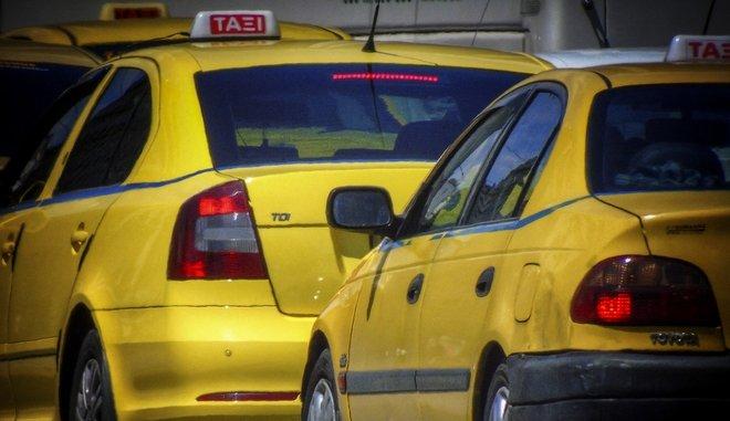 Στάση εργασίας αύριο στα ταξί: Ποιες ώρες «τραβούν χειρόφρενο»