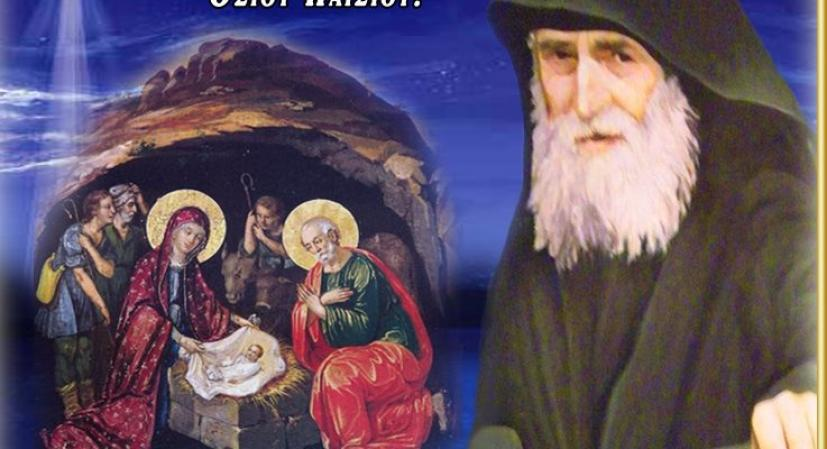 Read more about the article Άγιος Παΐσιος: «Πώς θα ζήσουμε πνευματικά τα Χριστούγεννα»