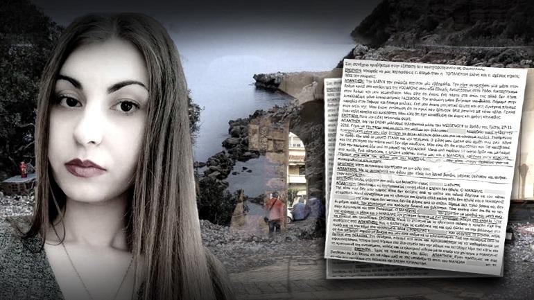 H κατάθεση του 19χρονου που κατηγορείται για τη δολοφονία της 21χρονης φοιτήτριας Ελένης Τοπαλούδη στη Ρόδο.