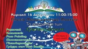 Read more about the article «Το Εργαστήρι Των Χριστουγέννων» διοργανώνει ο Μικρόκοσμος