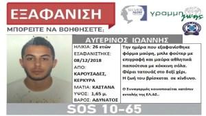 Εξαφανίστηκε 26χρονος στην Κέρκυρα